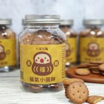 【飲茶嚐點】黑糖福氣小圓餅(奶素)(160g/罐)