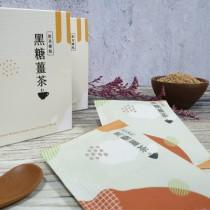 【飲茶嚐點】黑糖薑茶(12入/盒)
